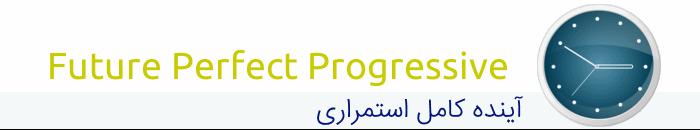 future-perfect-progressive