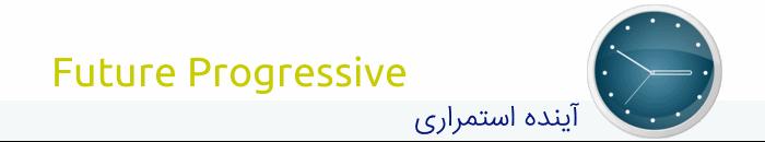 future-progressive