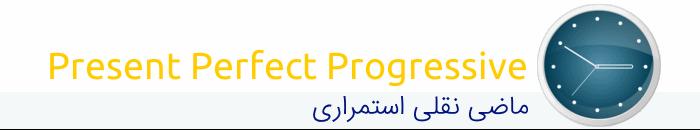 present-perfect-progressive