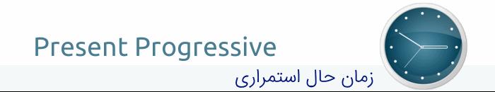 present-progressive